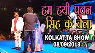 Pawan Singh का नया Stage Show Kolkatta - हम हईं पवन सिंह के चेला Pawan Singh And Kallu Show 07/09