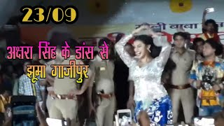 Pawan Singh के बिना Akshara Singh के डांस से झूमा गाजीपुर - Akshara Singh Superhit Stage Show 23/09