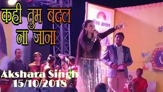 अक्षरा ने जोरदार टक्कर दिया पवन सिंह को - कही तुम बदल ना जाना Akshara Singh Stage Show Sasaram