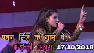 पवन सिंह के नाम पे भड़की अक्षरा सिंह - Akshara Singh Superhit Show In Gaya 17/10/2018