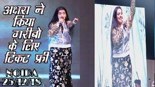 कल नॉएडा में अक्षरा सिंह ने किया लोगो के लिए टिकट फ्री - Akshara Singh Stage Show In Noida 25/12/18