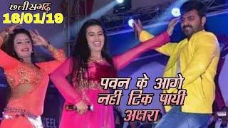 छतीसगढ़ में पवन सिंह का जलवा - Pawan Singh Stage Show 16/01/2019