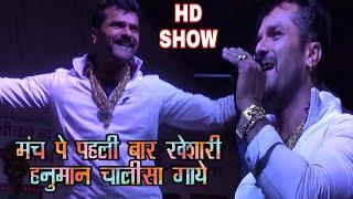 पहली बार मंच पे खेशारी हनुमान चालीसा गाये और अपने दादा जी को याद करके - Kheshari Lal New Stage Show