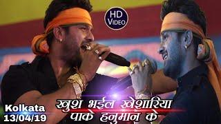 Kheshari Lal का New Stage Show - खुश भईल खेशारिया पाके हनुमान के रामनवमी धमाका Kolkata Show 13/04/19