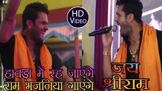 Kheshari का New Stage Show - हावड़ा में रह जाएंगे राम भजनिया गाएंगे - कोलकाता में खेशारी का जलवा