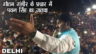 दिल्ली में पवन सिंह गौतम गंभीर के BJP प्रचार में धूम मचा दिए