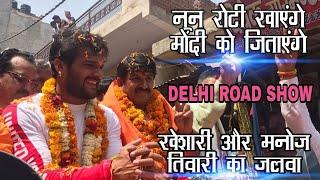 खेशारी उतरे रोड पे मनोज तिवारी BJP के समर्थन में - कोई नही टिक पायेगा अब खेशारी के आगे