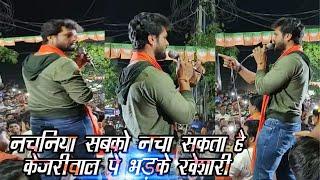 खेशारी बोले नचनिया सबको नचा सकता है - केजरीवाल पे भड़के खेशारी हिला दिए केजरीवाल को BJP Stage Show
