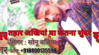 तोहार अखियाँ बा केतना सुन्दर - Sonu Baliya - Toahar Akhiya Ba Ketna Sunder - Bhojpuri Song 2018