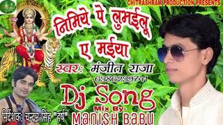 Bhojpuri Dj देवी गीत song - निमिये पे लुभयलू  ए मईया - Manjit Raja का  सुपर हिट देवी गीत