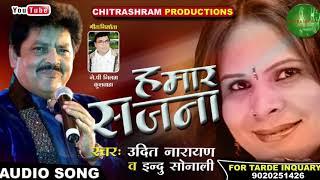 Bhojpuri Song हमार सजना  -  Hamar  Sajana - Udit Narayan & Indu Sonali - New Bhojpuri Song