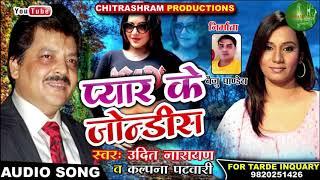 Bhojpuri Song - प्यार के जोंडिस - Kalpana Patwari & Udit Narayan - Pyar Ke Jondish New Song 2018