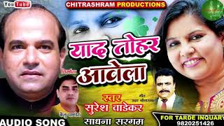 Bhojpuri Song | याद तोहर आवेला | Suresh Wadekar & Sadhana Sargam |bhojpuri Hits Song|Yad Tohar Awela