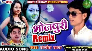 Manjeet Raja का New Bhojpuri Song   -  भोजपुरी रिमिक्स  - Bhojpuri Remix - Bhojpuri Song 2018