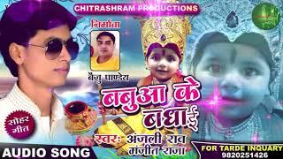 बधाई गीत | Anjali Rao & Manjeet Raja | बबुआ के बधाई | Bhojpuri Songs