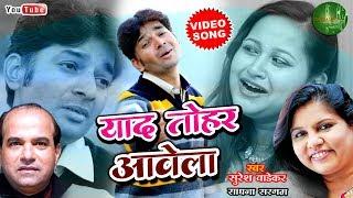 Bhojpuri Video Song  याद तोहर आवेला Suresh Wadekar & Sadhana Sargam |bhojpuri Song|Yad Tohar Awela