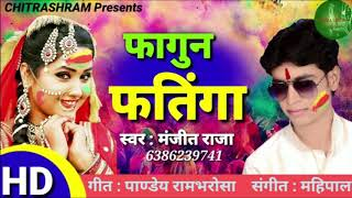 आ गया Manjit Raja का -  New Bhojpuri Super Hit Holi Song 2019 - फागुन फतिंगा