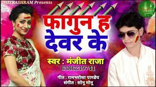 Manjeet Raja का सबसे Hit होली गीत - फागुन ह देवर के - Fagun H Dewar Ke - Bhojpuri Holi Song