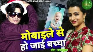 अबतक का सबसे हिट गाना - Mubile Se Ho Jai Baccha  मोबाईल से हो जाई बच्चा - New Bhojpuri Song