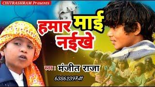 हमार माई नईखे - मंजीत राजा - Hamar Maie Naikhe - गरीबी से लाचार बच्चा  Bhojpuri Song Song