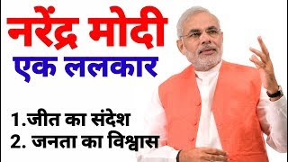 "नरेंद्र मोदी एक ललकार जीत का सन्देश जनता का बिस्वाश   ""Modi Ji Ki Uplabdhiya"