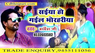 #Sarvesh Ji - सईया हो होगईल भोरहरिया - Super Hit Bhojpuri Song 2018