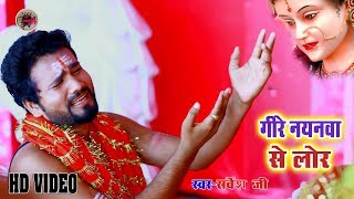 #Sarvesh Ji का बिदाई गीत - गिरे हमरा  नयनवा से लोर || GIRE HAMRA NAYANWA SE LOR || SUPER HITSONG