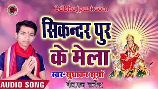 Sudhakar Surya का New Devi Geet 2018 - सिकंदर पुर के मेला   Bhojpuri Devi Geet 2018