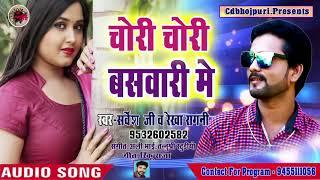 #Sarvesh Ji - चोरी चोरी बसवारी में भेट होई | Chori-Chori Baswari Me Bhet Hoi | Superhit Song 2018