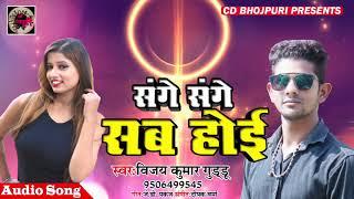 चल ना बगइचा में लव होई - Superhit Song | Vijay Kumar Guddu | Ka Chal Na Bagaicha Me Love Hoi 2018