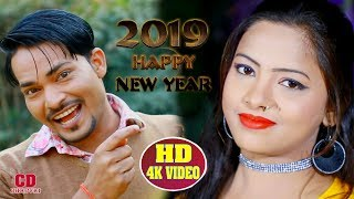 Happy New Year Video Song !! ऐ जान तानी खोल मोबाईल !! Superhits Bhojpuri Video 2019 Ka