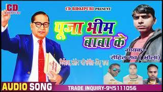 Nilaki Pagariya Chatakdar - Rohit row ( Bhola ) - Letest Bhim Row Amedkar  Bhojpuri Song 2019- video - id 361f93997531ce - Veblr Mobile
