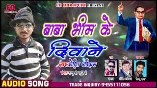#Baba Bhim Ke Diwane - #Rohit Ravidas - #रविदास जयंती  स्पेशल गीत - #Rinku Raja