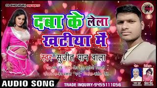 #Sujit Pan Wala का - दबा के लेला खटिया में - New Super Hit Bhojpuri Song 2019