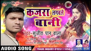 Kajra Lagawale Bani - कजरा लगवले बानी - सुजीत पान वाला - New Super Hit Bhojpuri Song 2019