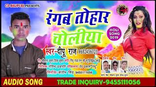 रंगब तोहार चोलिया - New Bhojpuri Super Hit Holi Song 2019 - Dipu raj का - Hit Song