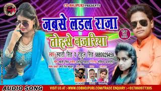 Jabase Ladal Raja Tohase Nayanwa Hu - Rahul Singh Swati Singh - New Bhojpuri Song 2019