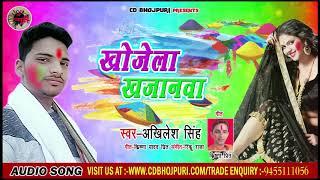 #New Holi Song 2019 - #तोहरे के खोजेला खजानवा - #Akhilesh Singh Sir - Letest Super hit Holi