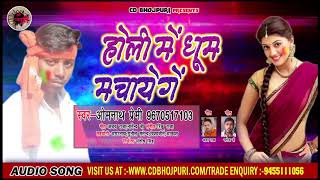 Omnath Premi का सुपर हिट होली Holi Me Dhum Machayenge - New Holi Song 2019
