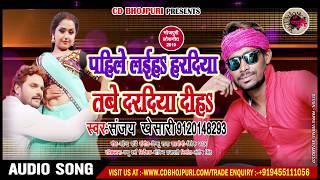 पहिले लइहा हरदिया - Sanjay Khesari -Tabe Daradiya Diha - New Bhojpuri Lokgeet 2019