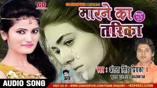 #Antra Singh Priyanka ने गाया #सुपरहिट गाना 2019  | मारने का तारिका #Bhojpuri  Song 2019