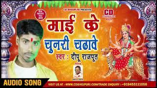 #Deepu Rajput का हिट भोजपुरी चैत नवमी गीत 2019 !! Mai Ke Chunari Chadhawe-New Devi Geet