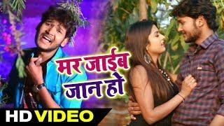 #Bhojpuri #Sad_Song - मर जाईब जान हो - Mar Jaaib Jaan Ho -  #Video_Song Ravi Raj surender