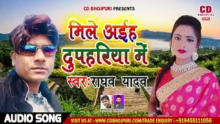 #Mile Aiha Dupahariya Me ( Raghav yadav ) Letest Bhojpuri New Song 2019