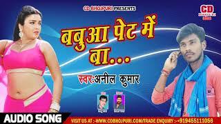 #आ गया सुपरहिट सांग !! बबुआ  पेट में बा !! #Bhojpuri  ( Anil kumar ) ka #भोजपुरी