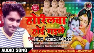 भोजपुरी सोहर - #Sanjay_Khesari - होरिलवा होई गईले - Horilwa Hoi Gaile - Bhojpuri Sohar Geet 2019