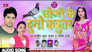 #चोली के दुनो कबूतर - #Choli Ke Duno Kabutar- Sanjeet Lal Yadav , #Garima Raj - #Bhojpuri Songs 2019