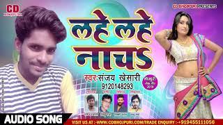 #आ गया आर्केस्टा में बजने वाला गाना - #नाचs लहे लहे - #Sanjay Khesari #Bhojpurisong  2019