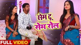 मर्द मेहरारू का झगड़ा देखिये कैसा है || सेम टू सेम रोल || Bhojpuri Comedy Video 2019 Ka