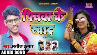 #Krishna Algarji का New #भोजपुरी Song - पियवा के स्वाद - Piywa Ke Swad - Bhojpuri Songs 2019